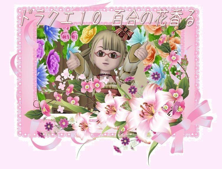 ドラクエ10 百合の花香る
