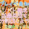【告知】ハンバト構成で凶蟲兵団を3分討伐しよう! : まみむめもっちのドラクエ10